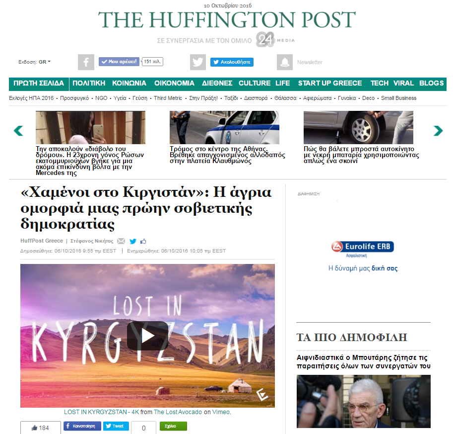 huffington post lost in kyrgyzstan sara izzi the lost avocado